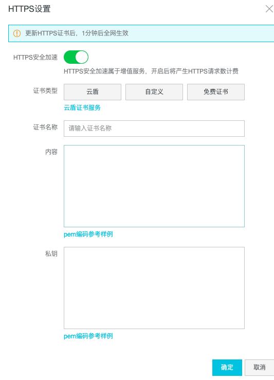 CDN配置SSL