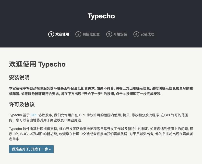 安装Typecho